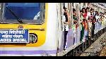 Ladies Special suburban train completes 25 years image